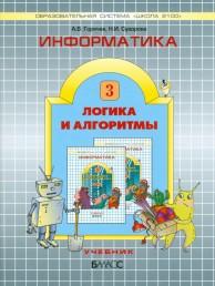 Информатика Логика и алгоритмы 3 класс Учебник Часть 3 Горячев АВ Суворова НИ
