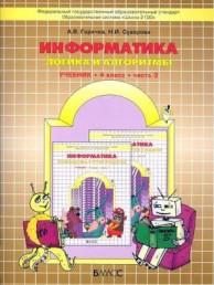 Информатика Логика и алгоритмы 4 Класс учебник Часть 3 Горячев АВ Суворова НИ