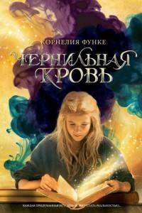 Чернильная кровь Книга Функе Корнелия 12+