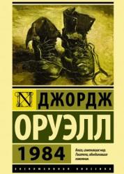 1984 Книга Оруэлл Джордж 16+