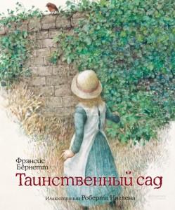 Таинственный сад Книга Бёрнетт