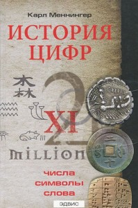 История цифр Числа символы слова Книга Меннингер