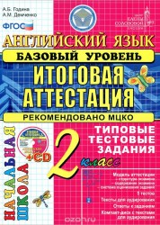 ЕГЭ Английский язык Типовые текстовые задания 2 Класс Базовый +CD