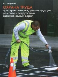 Охрана труда при строительстве реконструкции ремонте и содержание автомобильныъ дорог Пособие Шарико