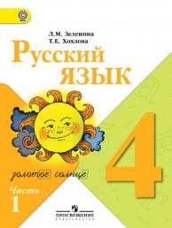 Русский язык 4 Класс учебник в 2 частях Комплект Зеленина