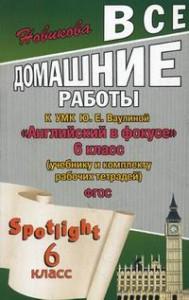 Английский язык Все домашние работы к УМК Ваулиной ЮЕ Английский в фокусе Spotlight 6 класс Пособие Новикова КЮ