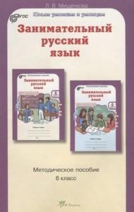 Занимательный русский язык 6 класс Юным умникам и умницам Методическое пособие Мищенкова ЛВ