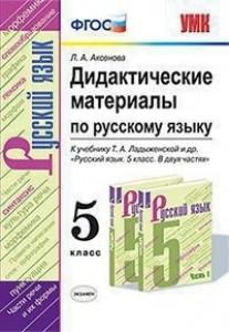 Русский язык к учебнику Ладыженской в 2х частях 5 класс Дидактический материал Аксенова ЛА