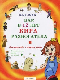 Как в 12 лет Кира разбогатела Знакомство с миром денег Познавательный комикс для детей Книга 1 Шефер Бодо 12+