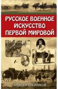 Русское военное искуство Первой мировой Книга Олейников Алексей