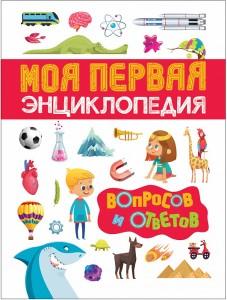 Моя первая энциклопедия вопросов и ответов Энциклопедия Никитина АА 6+