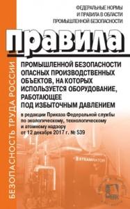 Правила промышленной безопасности опасных производственных объектов на которых используется оборудование работающее под избыточным давлением Книга Проворов Илья