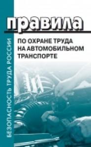 Правила по охране труда на автомобильном транспорте Книга Проворов Илья