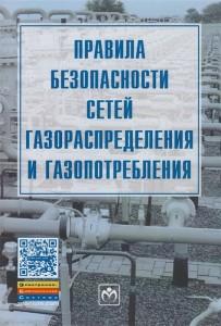 Правила безопасности сетей газораспределения и газопотребления Книга