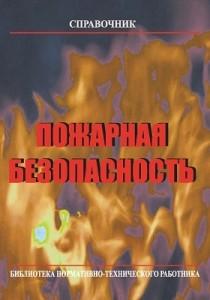 Пожарная безопасность Справочник Собурь