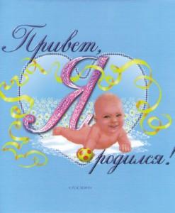 Привет я родился Альбом на память Голубой Румянцева