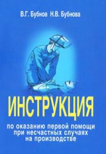 Инструкция по оказанию первой помощи при несчастных случаях на производстве Книга Бубнов Валерий