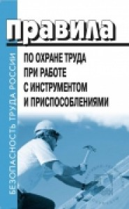 Правила по охране труда при работе с инструментом и приспособлениями