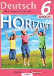 Немецкий язык Второй иностранный язык 6 класс Горизонты Учебник Аверин ММ Джин Ф Рорман Л