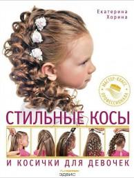 Стильные косы и косички для девочек Книга Хорина 12+