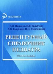 Рецептурный справочник педиатра Панкова