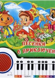 Песенки о приключениях Умка Книга пианино Хомякова Кристина 0+