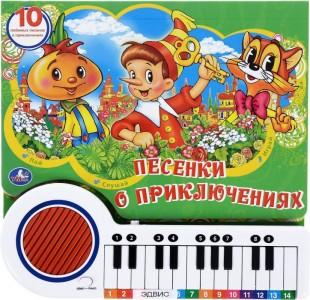 10 песенок о приключениях Умка Книга Хомякова Кристина 0+