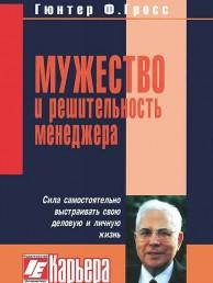 Мужество и решительность менеджера Книга Гюнтер