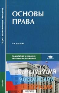 Основы права учебник Казанцев