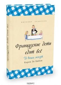 Французские дети едят все И ваши могут Книга Ле Бийон