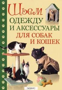 Шьем одежду и аксессуары для собак и кошек Книга Зуевская