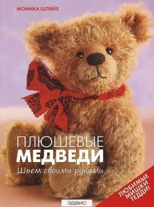 Плюшевые медведи Шьем своими руками Книга Шляйх