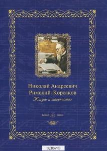 Николай Андреевич Римский Корсаков Жизнь и творчество Книга Мордвинцева