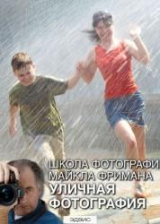 Школа фотографии Майкла Фримана Уличная фотография Книга Фриман