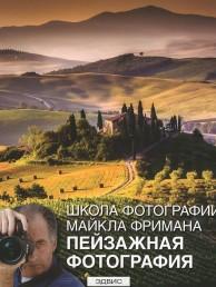 Школа фотографии Майкла Фримана Пейзажная фотография Книга Фриман