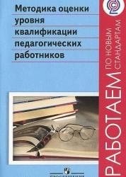 Методика оценки уровня квалификации педагогических работников Воронцов