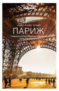 Париж Книга Виноградова Е 16+