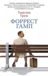 Форрест Гамп Книга Грум Уинстон 16+