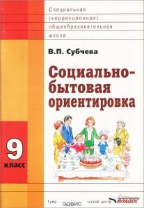 Социально бытовая ориентировка 9 Класс учебное пособие Субчева