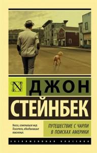 Путешествие с Чарли в поисках Америки Книга Стейнбек Джон 16+