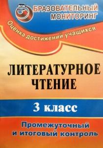 Литературное чтение 3 Класс промежуточный и итоговый контроль Пособие Глинская