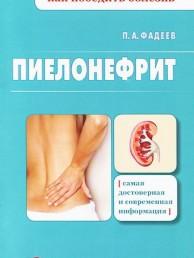 Пиелонефрит Книга Фадеев