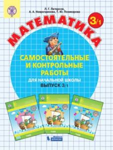 Математика Самостоятельные и контрольные работы для начальной школы 3 класс Учебное пособие 1-2 часть комплект Петерсон ЛГ 6+