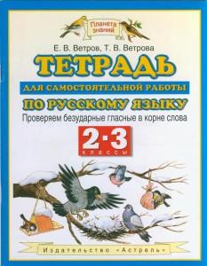 Тетрадь для самостоятельной работы по русскому языку Проверяем безударные гласные в корне слова 2-3 классы Пособие Ветров ЕВ
