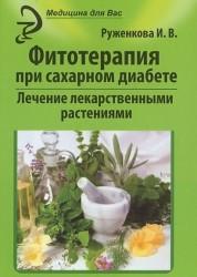 Фитотерапия при сахарном диабете Книга Руженкова