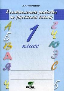 Русский язык 1 Класс Контрольные работы Пособие Тимченко