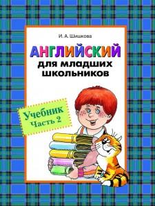 Английский для младших школьников Учебник Часть 2 Шишкова ИА 6+