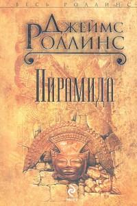 Пирамида Книга Роллинс Джеймс 16+
