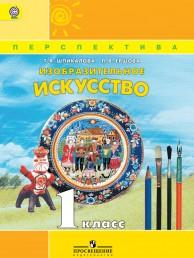 Изобразительное искусство 1 класс Перспектива Учебник Шпикалова ТЯ Ершова ЛВ