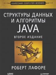 Структуры данных и алгоритмы Java Второе издание Книга Лафоре